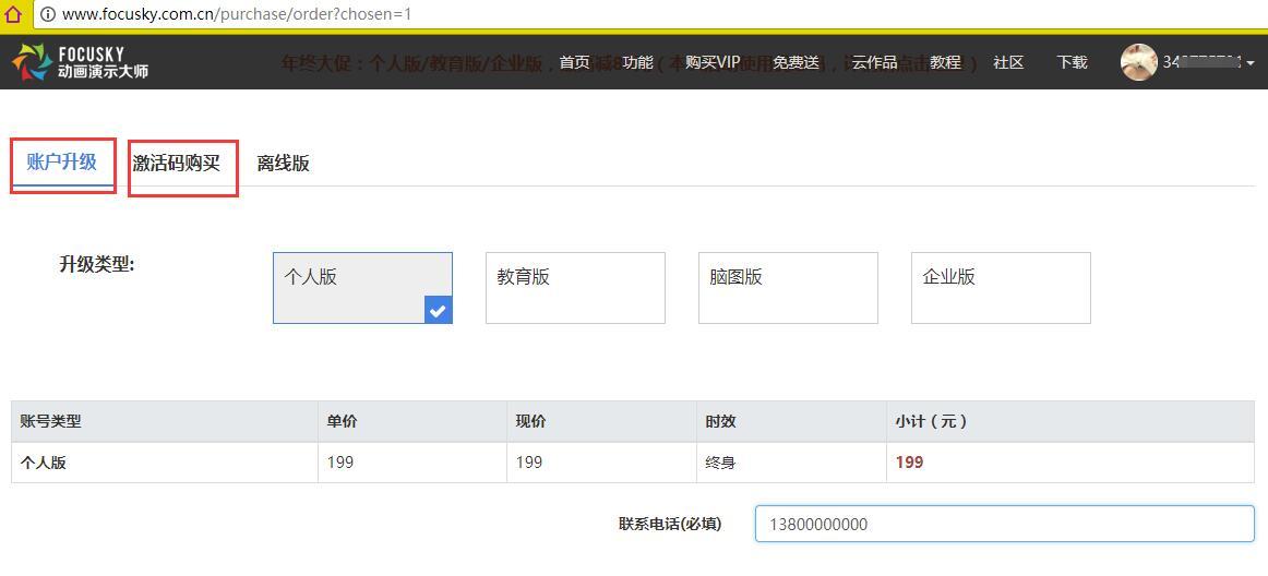 新年限量秒杀! Focusky个人版/教育版/企业版优惠80元!