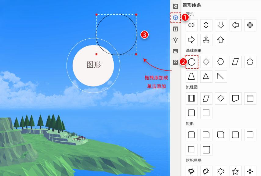 魅演3D初级教程