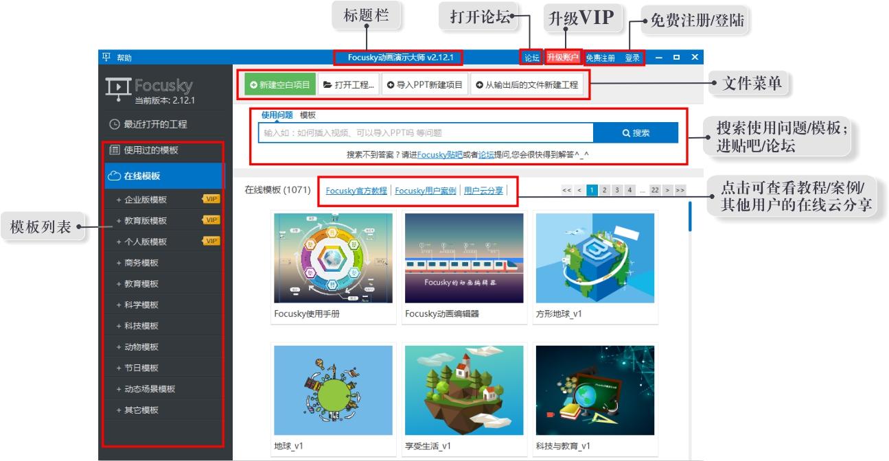 Focusky操作界面简介 幻灯片制作软件