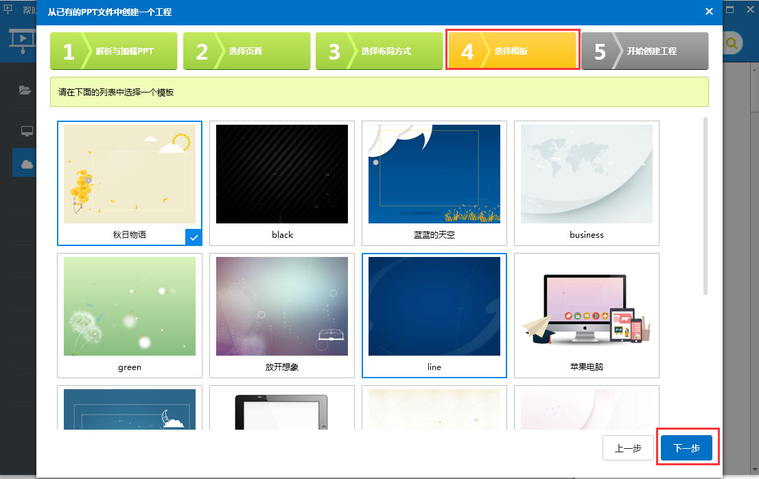 新建多媒体幻灯片 幻灯片制作教程 幻灯片制作软件