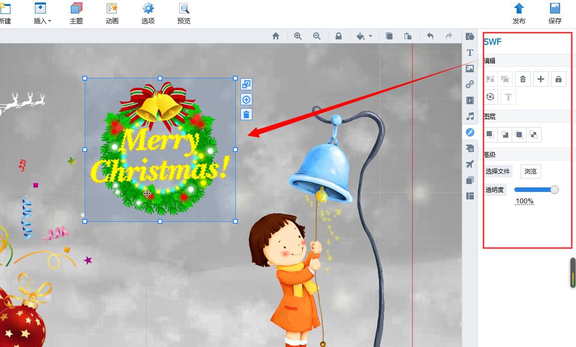 Focusky添加Flash动画 Focusky幻灯片制作教程 幻灯片制作软件