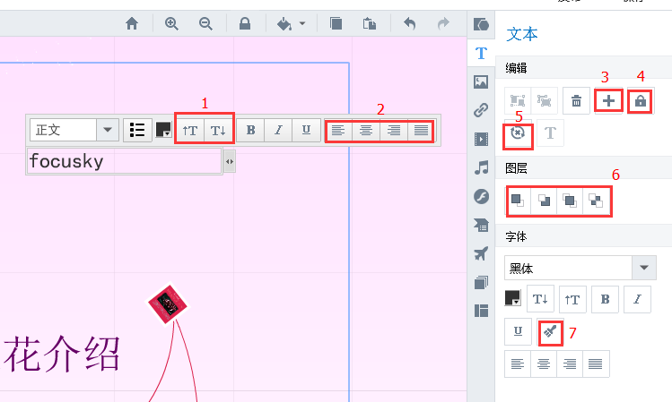 focusky添加文本输入文字 Focusky幻灯片制作教程