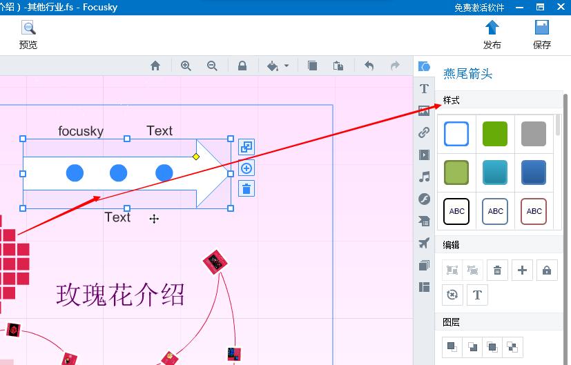 Focusky插入艺术图形 Focusky幻灯片制作软件