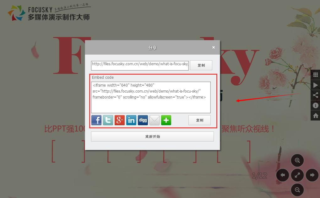 Focusky幻灯片演示文稿嵌入网页 幻灯片制作教程