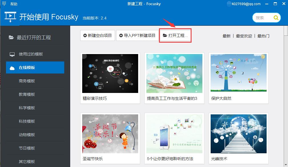 Focusky软件自带精美的模板