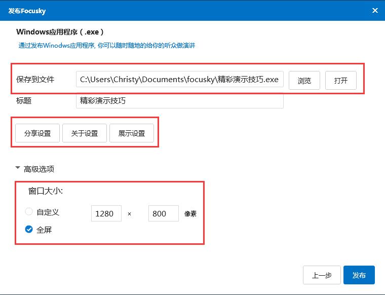 Focusky 發布輸出文件 動畫視頻制作軟件