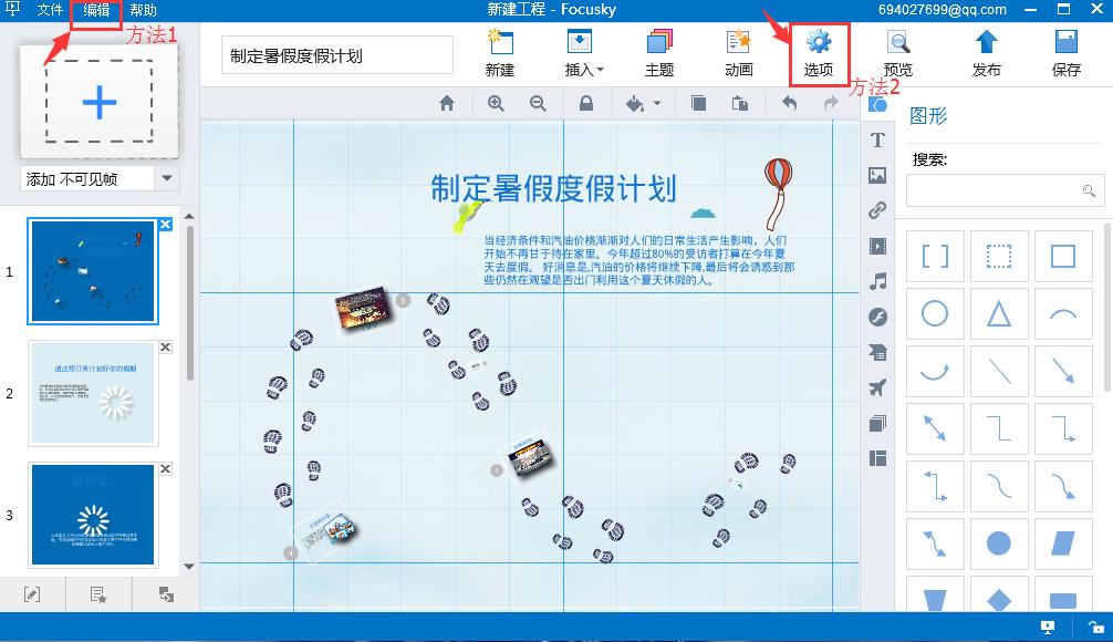Focusky 设置面板控制及管理 多媒体幻灯片制作软件