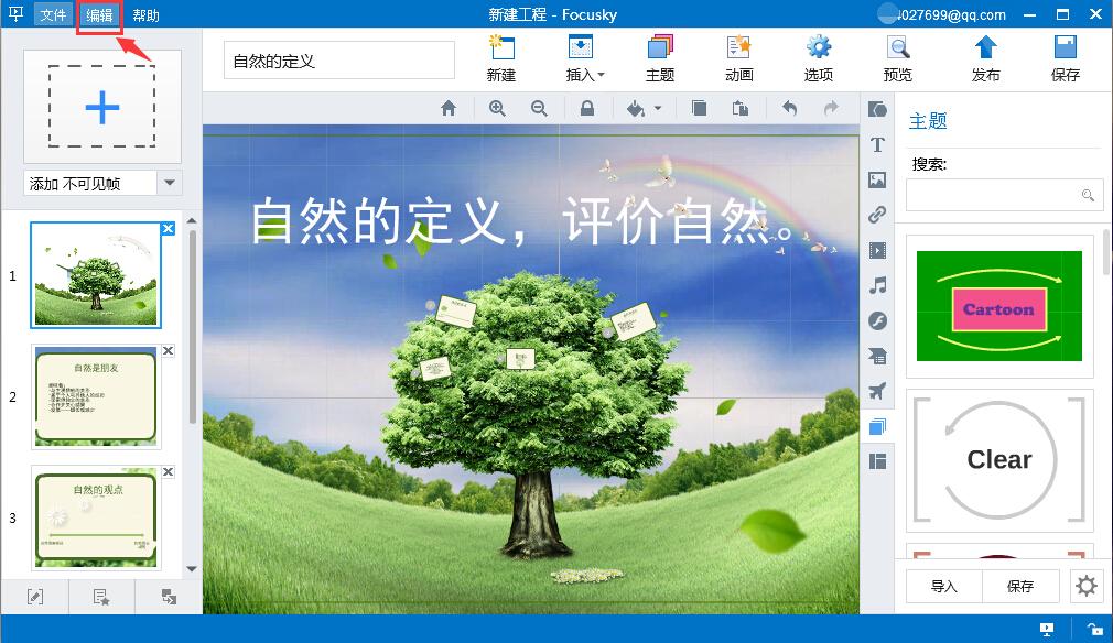 Focusky设置预加载信息 多媒体演示文稿制作软件