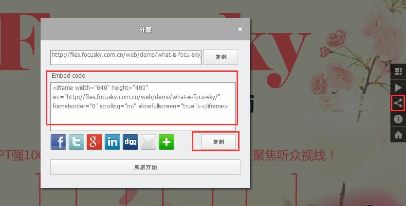 focusky演示文档 嵌入博客 演示文档制作软件