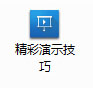 Focusky 发布输出文件 动画视频制作软件