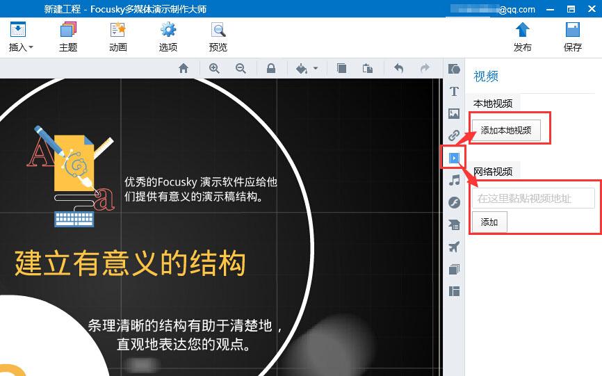 Focusky支持导入哪些视频格式 多媒体演示文稿制作软件