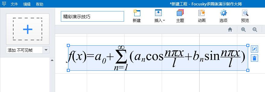 focusky官方中文版V2.5.0于2015年7月13日发布了!