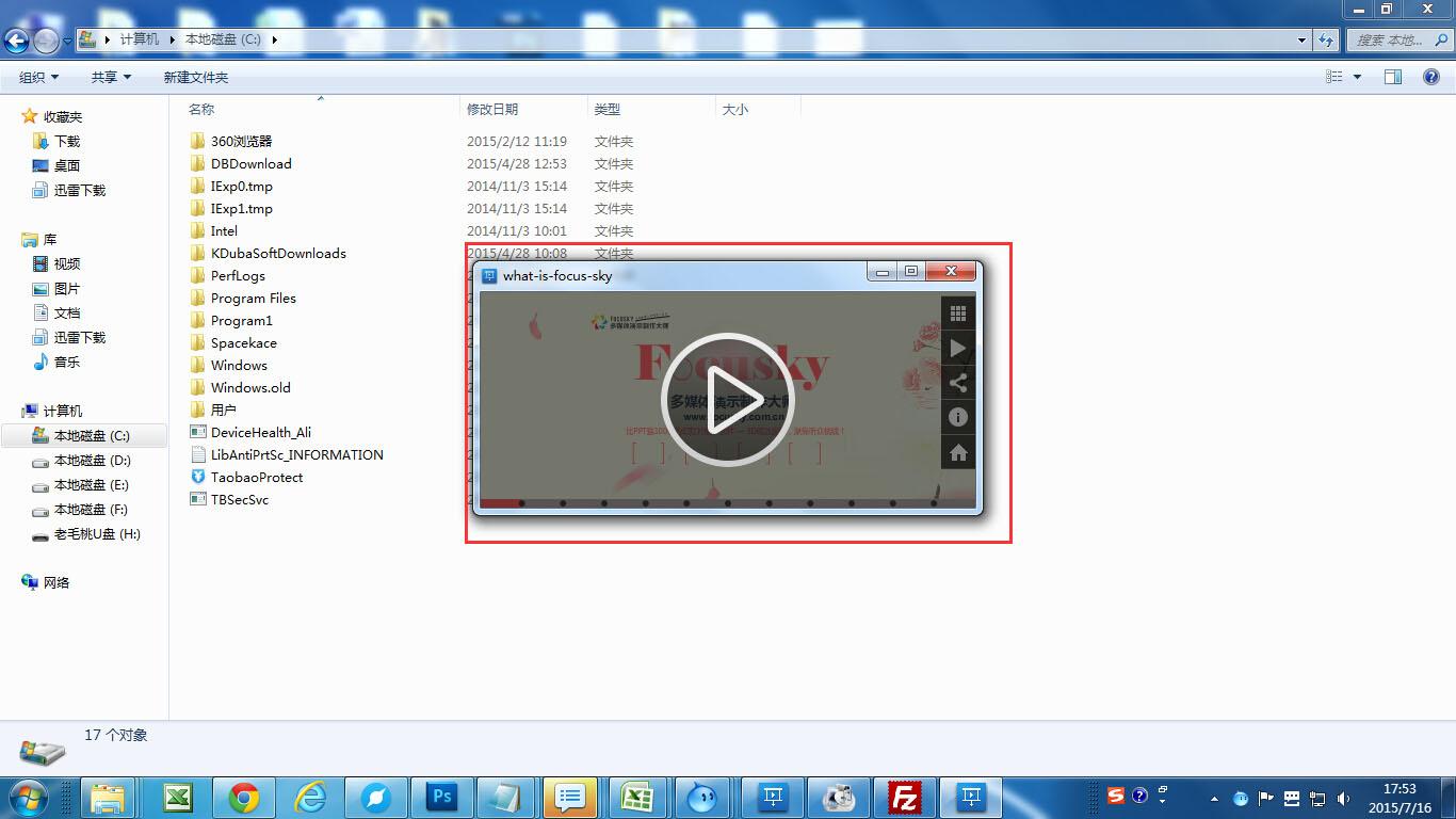 EXE格式focusky演示文稿 窗口大小 幻灯片演示文稿制作软件