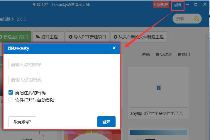 focusky软件注册登录 focusky宣传片制作软件教程 Focusky动画演示大师