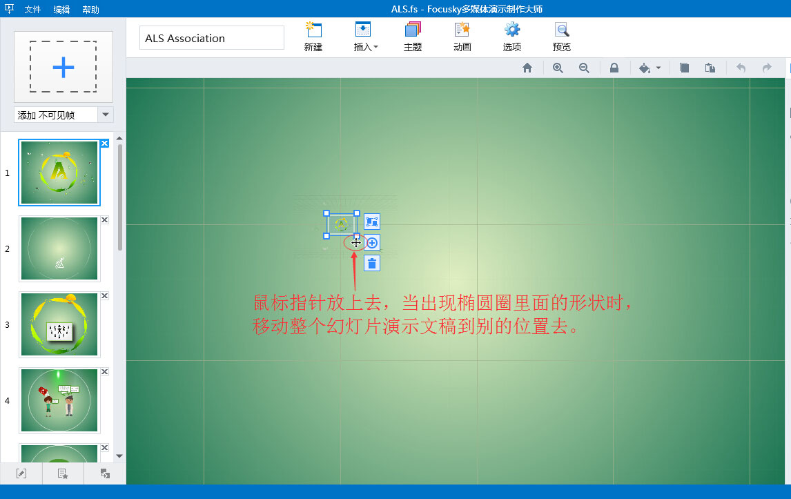合并两个或者多个动画视频工程 视频制作软件 focusky