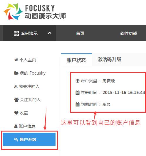 Focusky账户升级教程 微课制作软件