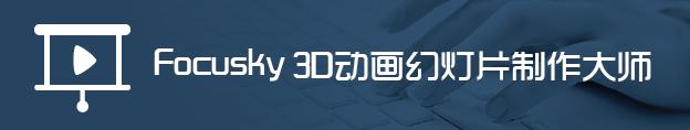 Focusky–效果远超PPT的3D演示文稿制作神器,突破平面常规