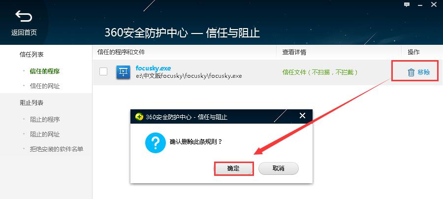 Focusky避免输出EXE被360杀毒软件删掉