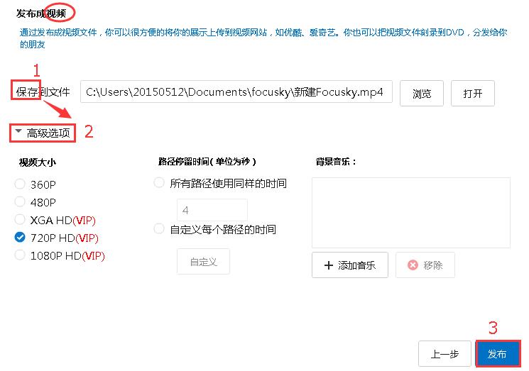 不安装Focusky 直接在U盘打开作品