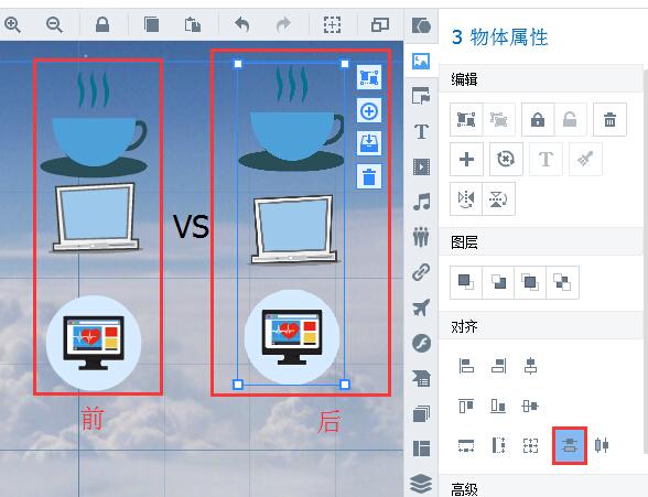Focusky设置等水平间距,等垂直间距,幻灯片制作教程