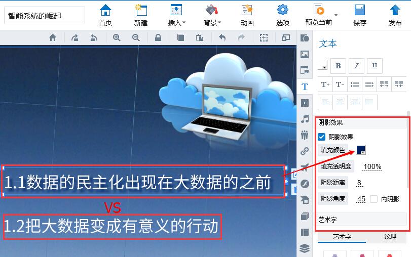 Focusky设置文字阴影效果,幻灯片制作软件教程