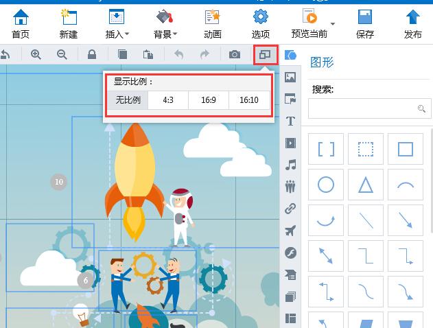 Focusky播放画面显示比例,幻灯片制作软件教程
