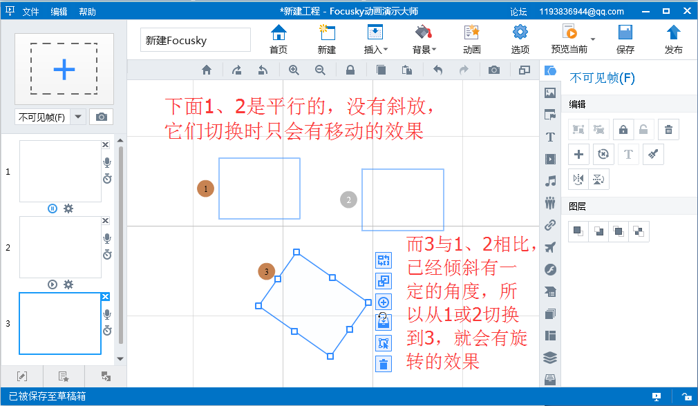 Focusky切换时只平移不缩放旋转,3D幻灯片制作教程