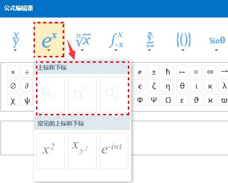 Focusky公式字母数字上下标,动画视频制作软件教程
