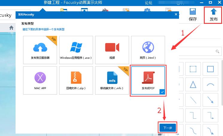 Focusky 导出PDF, 打印Focusky文档,幻灯片制作软件教程