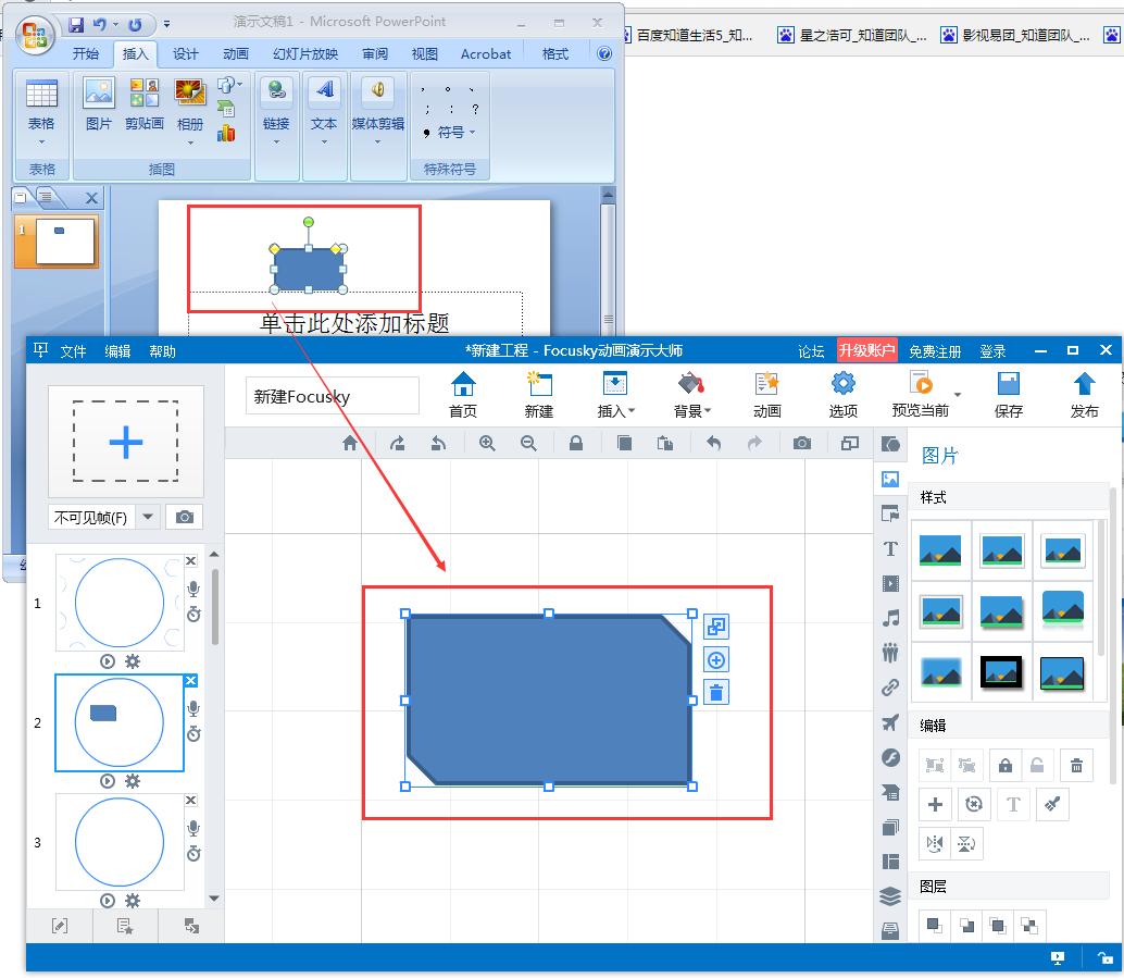 PPT复制粘贴到Focusky,幻灯片演示文稿制作软件