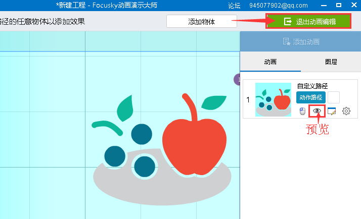 Focusky自定义动画运动路径, 自定义动画中的动作路径,幻灯片演示文稿制作教程