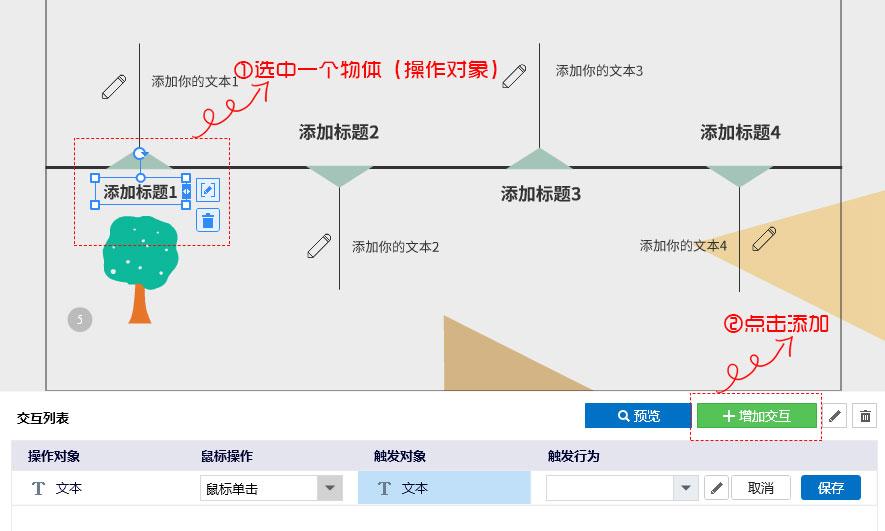 focusky交互功能教程