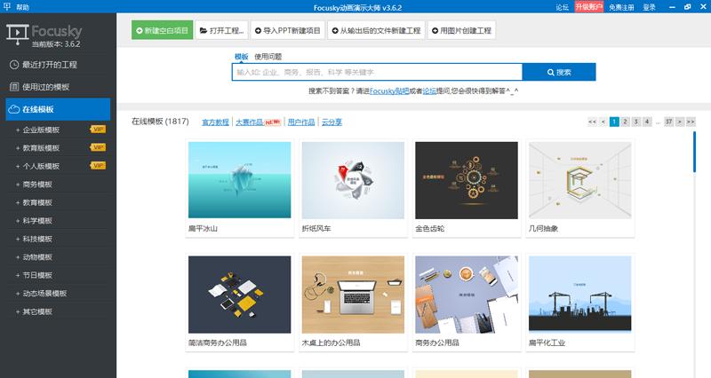 热烈庆祝Focusky动画演示大师注册用户量突破20万!