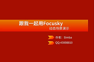 一起用Focusky动画演示制作