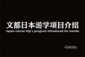亚洲部游学项目介绍宣传片制作