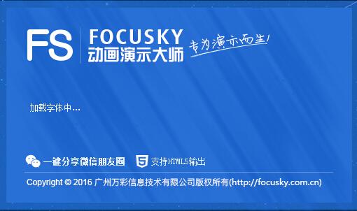 Focusky中文版免费激活软件没法收到激活码邮件