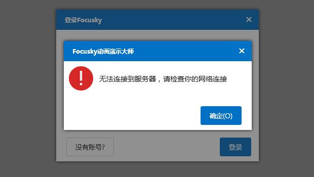 """网络正常,但却登录不了Focusky,提示""""无法连接到服务器,请检查你的网络连接"""""""