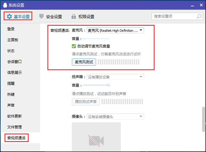 QQ聊天语音通话正常,但无法录音并弹窗未检测到数据,可能是麦克风出现了问题
