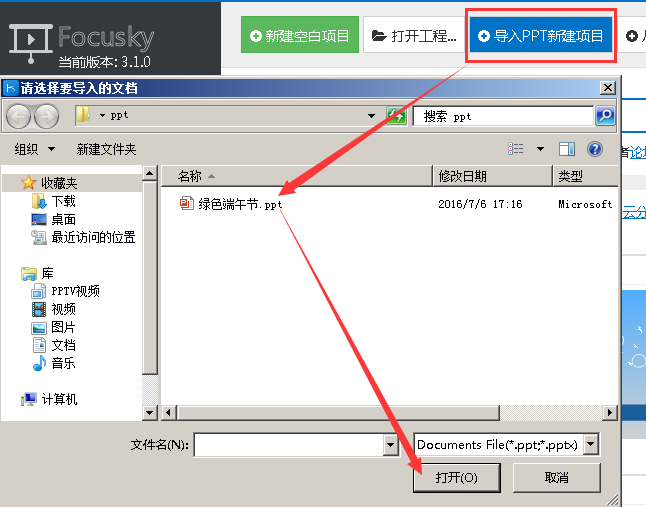 PPT的动画不能导入Focusky中