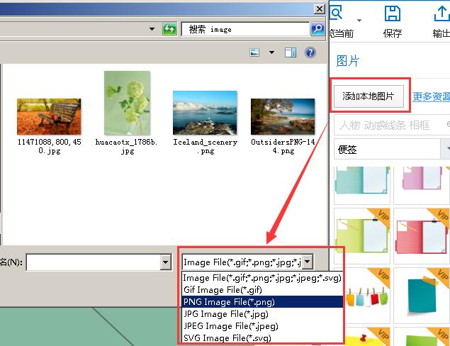 Focusky支持添加的图片格式