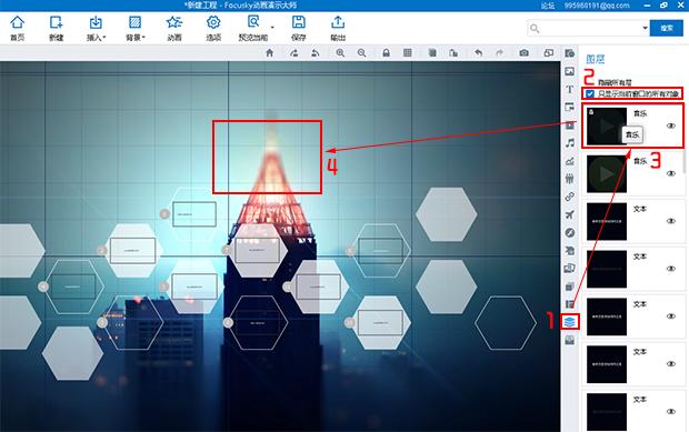 音乐图标被设成透明,如何快速找到并编辑