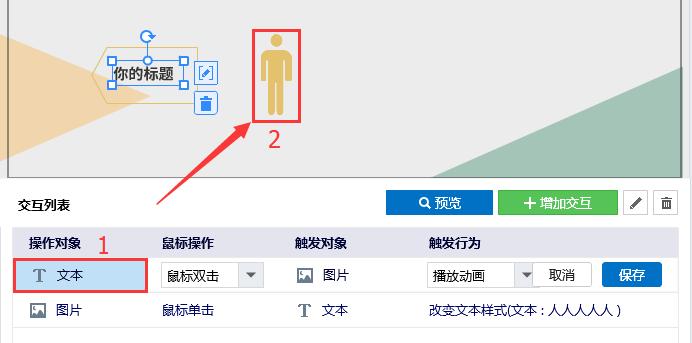 修改交互動作,Focusky制作教程