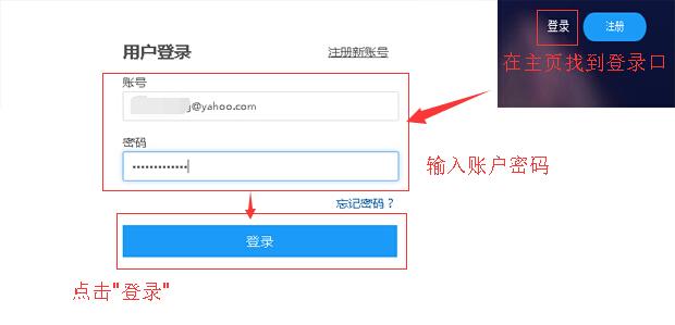账号登录 账号未被验证