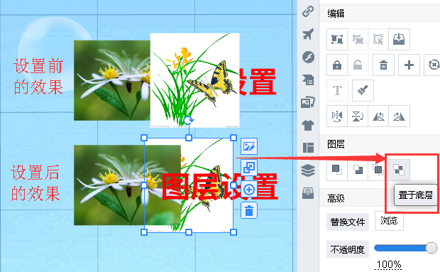 Focusky 制作教程,图层设置
