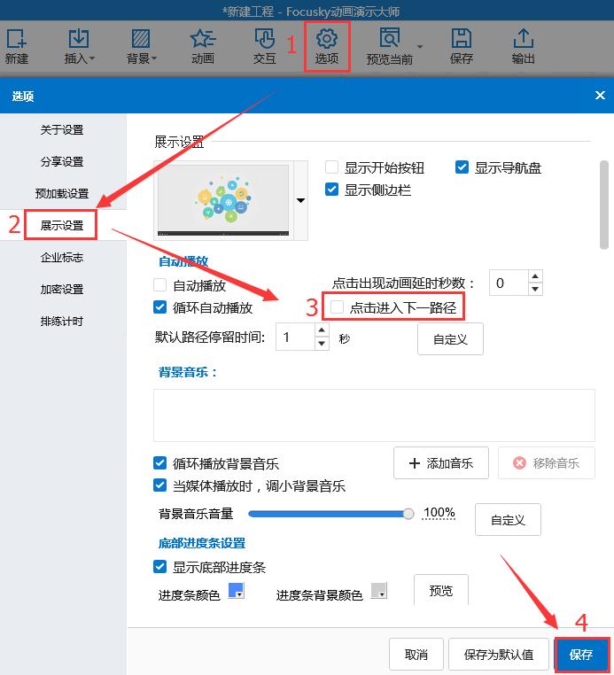 Focusky制作教程,鼠标单击不进入下一页面,