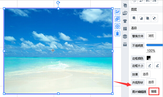 Focusky制作教程,图片编辑器功能,