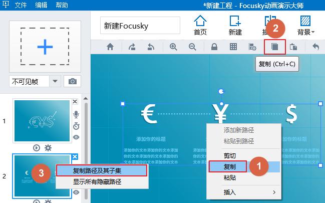 如何合并Focusky模板