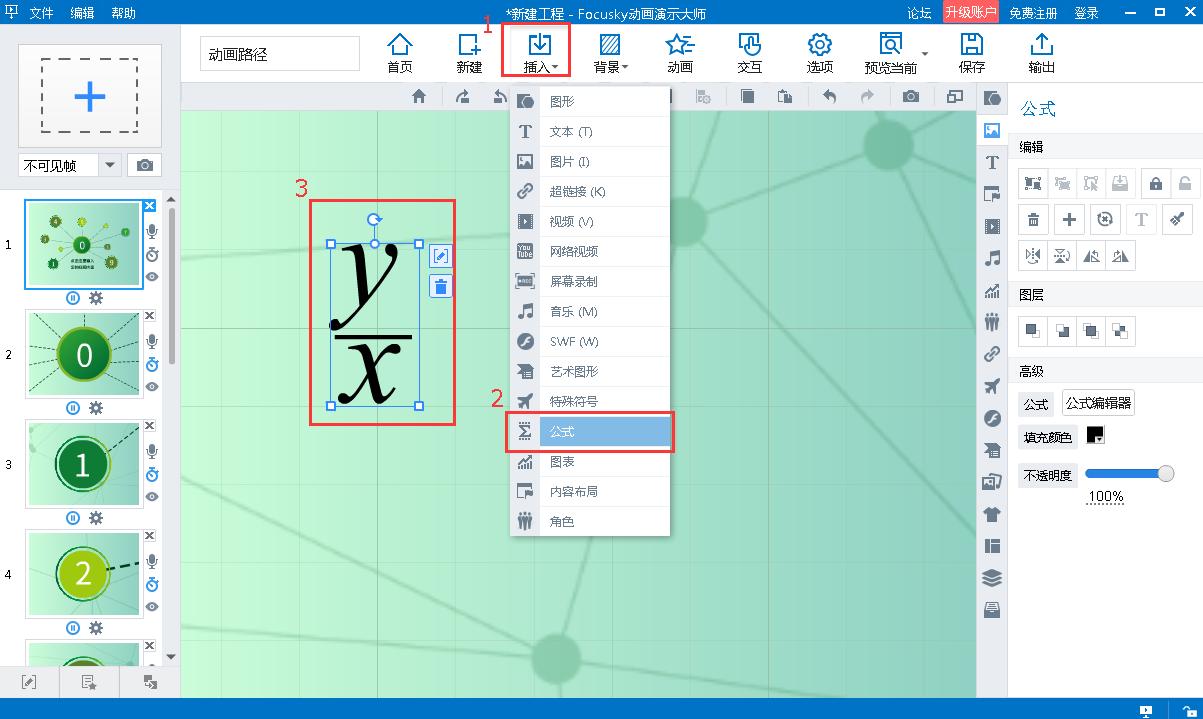 Focusky 常见问答题,Focusky 不支持更改公式里的字体