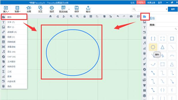 Focusky图形中输入文字,类似PPT的演示软件教程