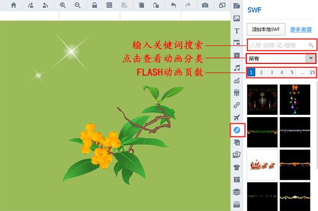 添加Flash动画